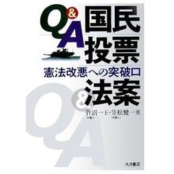 Q&A 国民投票法案―憲法改悪への突破口 [単行本]