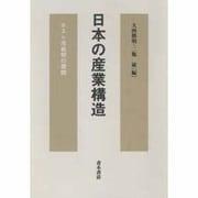 日本の産業構造―ポスト冷戦期の展開 [単行本]
