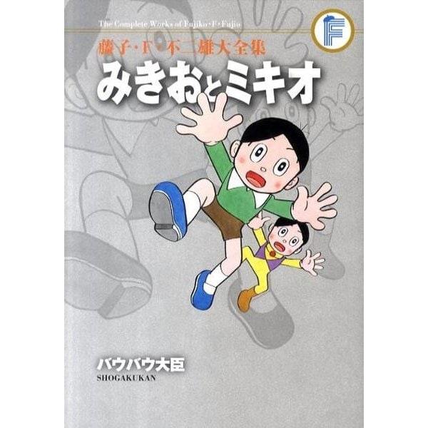 藤子・F・不二雄大全集 みきおとミキオ/バウバウ大臣(てんとう虫コミックス(少年)) [コミック]