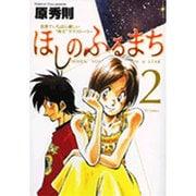 ほしのふるまち 2(ヤングサンデーコミックス) [コミック]