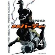 鉄腕バーディー 14(ヤングサンデーコミックス) [コミック]