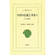 中国の伝統と革命 1 オンデマンド版-仁井田陞集(ワイド版東洋文庫 250) [文庫]