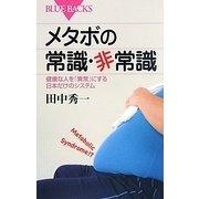 メタボの常識・非常識―健康な人を「異常」にする日本だけのシステム(ブルーバックス) [新書]
