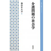 介護問題の社会学(岩波人文書セレクション) [全集叢書]