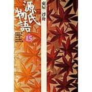 源氏物語〈15〉東屋・浮舟(古典セレクション) [全集叢書]