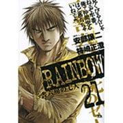 RAINBOW<21>(ヤングサンデーコミックス) [コミック]