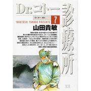 Dr.コトー診療所<7>(ヤングサンデーコミックス) [コミック]