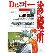 Dr.コトー診療所<9>(ヤングサンデーコミックス) [コミック]