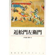 近松門左衛門(新潮古典文学アルバム〈19〉) [全集叢書]