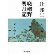 嵯峨野明月記(中公文庫) [文庫]