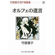 竹宮恵子SF短篇集 2(中公文庫 コミック版 た 1-9) [文庫]