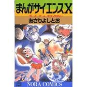 まんがサイエンス 10(ノーラコミックス) [コミック]
