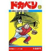 ドカベン 11(少年チャンピオン・コミックス) [コミック]