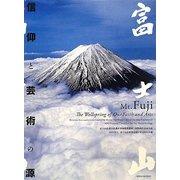 富士山 信仰と芸術の源 [単行本]