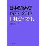 日中関係史 1972-2012〈3〉社会・文化 [全集叢書]