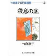 竹宮恵子SF短篇集 3(中公文庫 コミック版 た 1-10) [文庫]