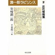 潤一郎ラビリンス〈4〉近代情痴集(中公文庫) [文庫]