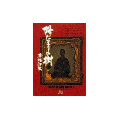 陽だまりの樹〔小学館文庫〕<1>(コミック文庫(青年)) [文庫]