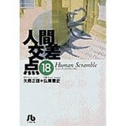 人間交差点(ヒューマンスクランブル)<18>(コミック文庫(青年)) [文庫]