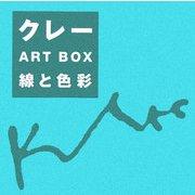 クレーART BOX―線と色彩 [単行本]