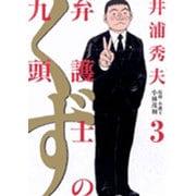 弁護士のくず<3>(ビッグ コミックス) [コミック]