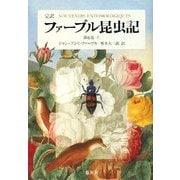 完訳 ファーブル昆虫記〈第6巻 上〉 [全集叢書]