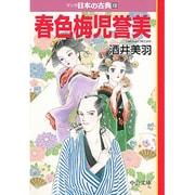 春色梅児誉美―マンガ日本の古典〈31〉(中公文庫) [文庫]