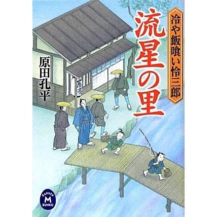 流星の里―冷や飯喰い怜三郎(学研M文庫) [文庫]