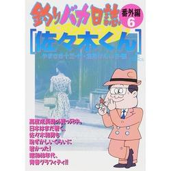 釣りバカ日誌番外編<6>(ビッグ コミックス) [コミック]