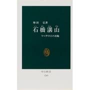 石橋湛山―リベラリストの真髄(中公新書) [新書]