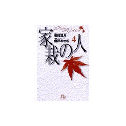家栽の人<4>(コミック文庫(青年)) [文庫]