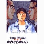 太陽の黙示録 群雄編 6(ビッグコミックススペシャル) [コミック]
