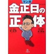 マンガ 金正日の正体(小学館文庫) [文庫]