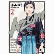AZUMI-あずみ-<2>(ビッグ コミックス) [コミック]