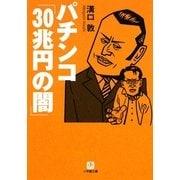 パチンコ「30兆円の闇」(小学館文庫) [文庫]