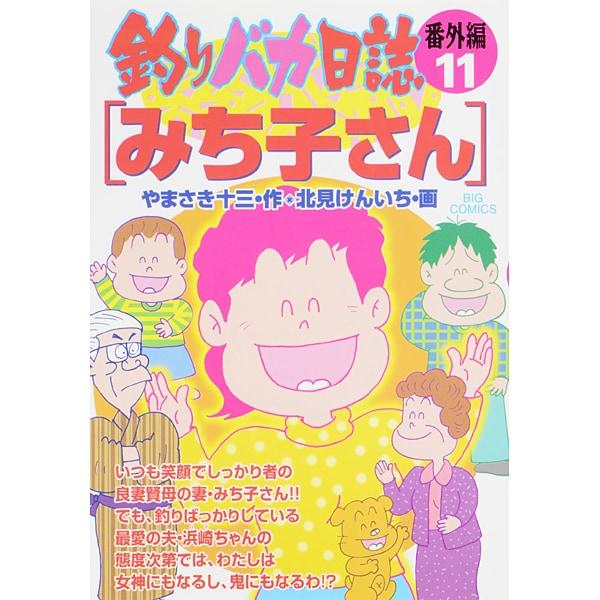 釣りバカ日誌番外編<11>(ビッグ コミックス) [コミック]