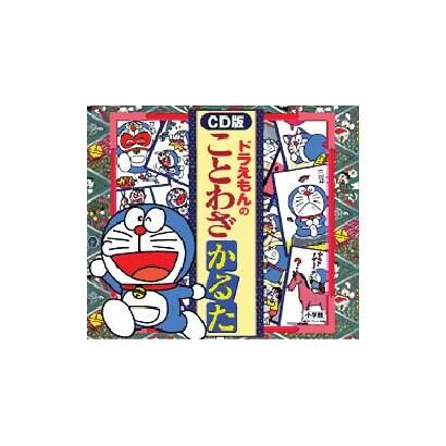 ドラえもんのことわざかるた〔CD版〕(子供向け)