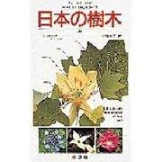 日本の樹木〈上〉(フィールド・ガイド〈7〉) [図鑑]