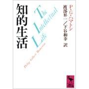知的生活(講談社学術文庫) [文庫]