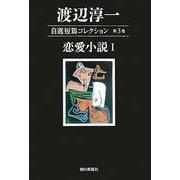渡辺淳一自選短篇コレクション〈第3巻〉恋愛小説1 [単行本]