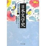 日本文学史―近代・現代篇〈2〉(中公文庫) [文庫]