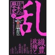 漫画版 日本の歴史〈6〉安土桃山時代・江戸時代1(集英社文庫) [文庫]