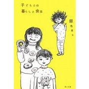 子どもとの暮らしと会話(角川文庫) [文庫]