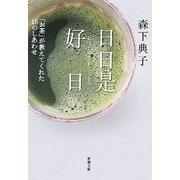 日日是好日―「お茶」が教えてくれた15のしあわせ(新潮文庫) [文庫]