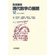 岩波講座 現代数学の展開〈12〉Fermat予想2 [全集叢書]