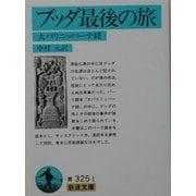 ブッダ最後の旅―大パリニッバーナ経(岩波文庫) [文庫]
