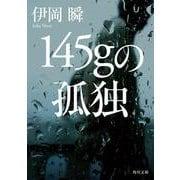 145gの孤独(角川文庫) [文庫]