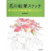 花の鉛筆スケッチ―葉と花を5つの基本型で描くコツとヒント(納得のいく技法シリーズ) [単行本]