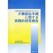 大阪簡易裁判所少額訴訟集中係における少額組訟手続に関する実践的研究報告 [単行本]