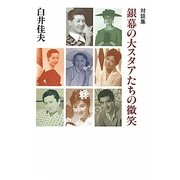 対談集 銀幕の大スタアたちの微笑(ほほえみ) [単行本]